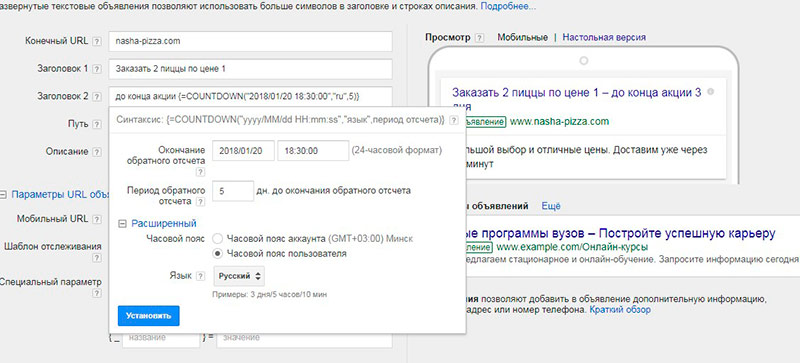 Настройка Countdown AdWords