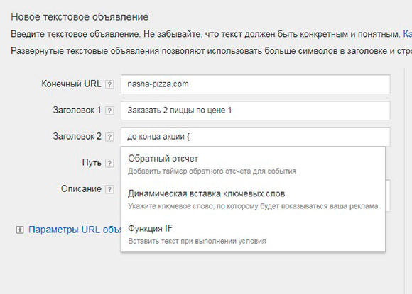 Вставка Countdown AdWords
