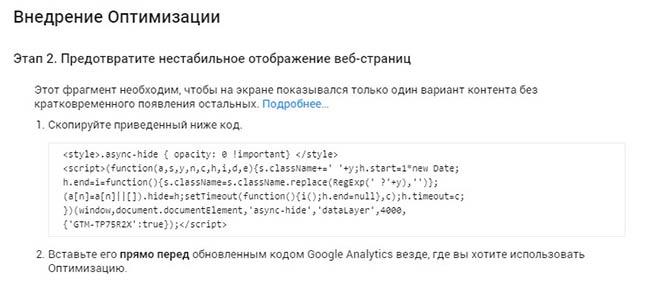 Внедрение плагина Google Оптимизация