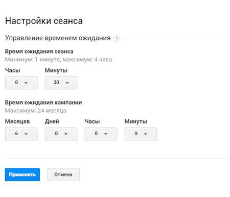 Настройки сеанса в Google Analytics