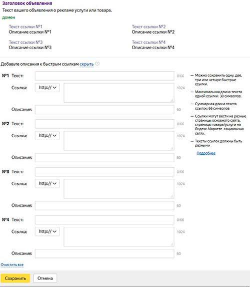 Дополнительные ссылки в объявлениях Яндекса